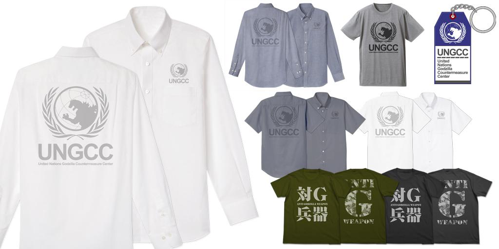 [予約開始]『ゴジラ』シャツ2種、Tシャツ2種、キーホルダー2種が登場!