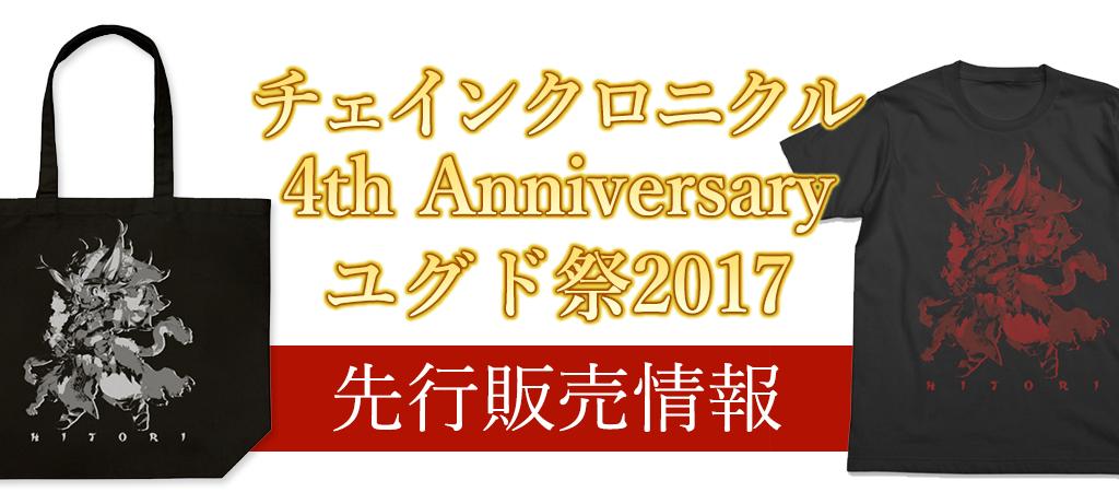 『4th Anniversary ユグド祭 2017』先行販売情報