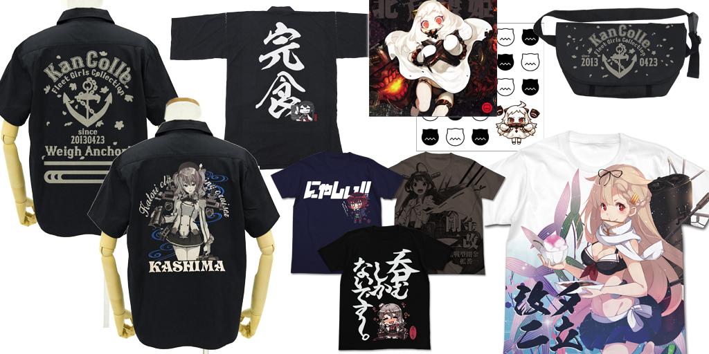[予約開始]『艦隊これくしょん -艦これ-』限定刺繍ワークシャツ2種、Tシャツ、ポロシャツ、クッションカバー、メッセンジャーバッグ...etcが登場!