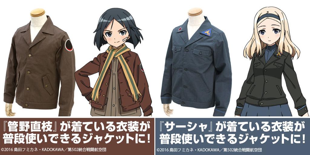 [予約開始]『ブレイブウィッチーズ』『管野直枝』『サーシャ』が着ている衣装が普段使いできるジャケットになって登場!