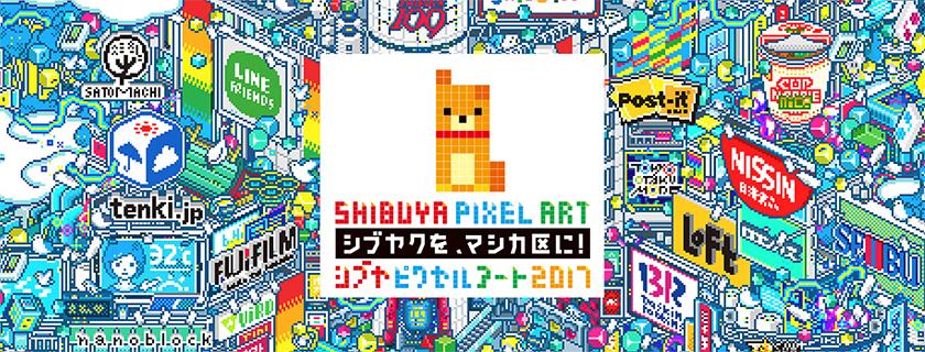 SHIBUYA PIXEL ART(シブヤピクセルアート)にて、マシカクな顔のペーパークラフト、グラフィグで、ピクセルアート体験!
