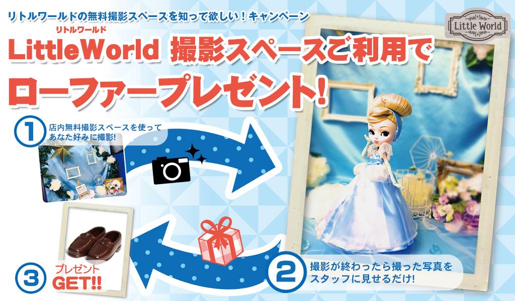 LittleWorld ドール撮影でローファープレゼント!
