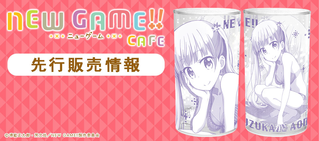 『NEW GAME!!』カフェ 先行販売情報