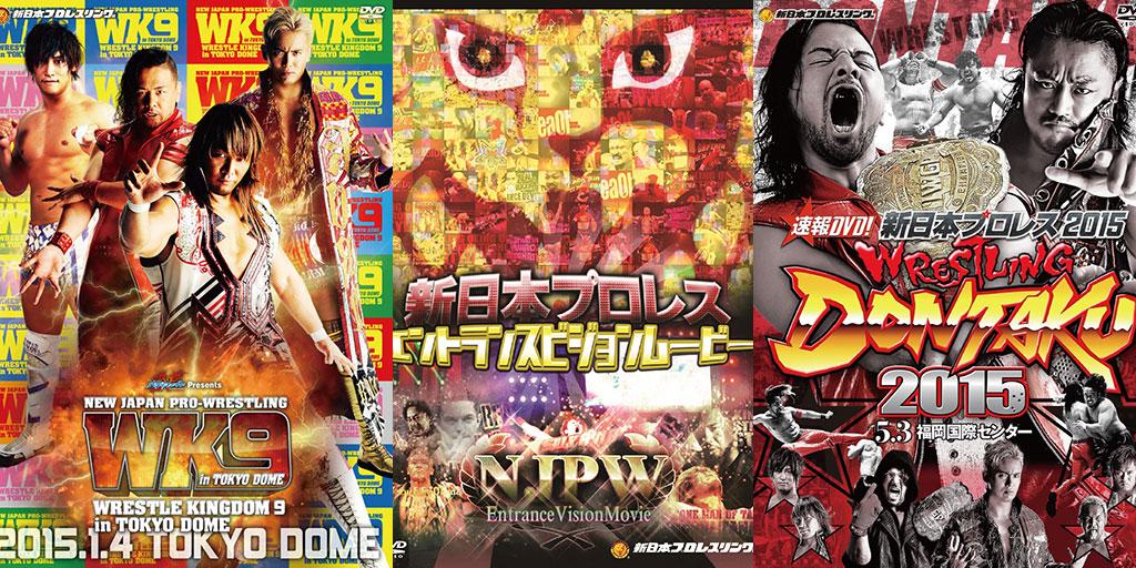 [販売開始]『新日本プロレスリング』新日本プロレスDVD・Blu-rayセール!8月3日まで限定価格で販売中!