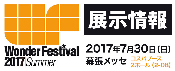『ワンダーフェスティバル 2017[夏]』展示情報