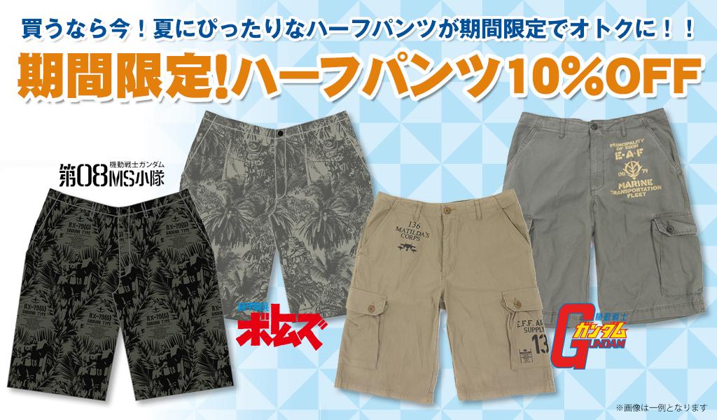 [キャンペーン]『夏休みキャンペーン2017』期間限定!ハーフパンツ10%OFF