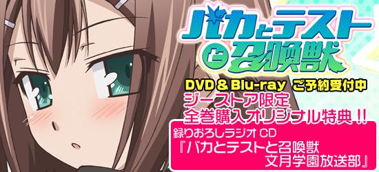 バカとテストと召喚獣 DVD&Blu-ray ジーストア特典付で予約受付中!