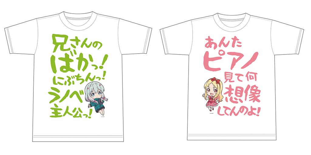 [予約開始]『エロマンガ先生』和泉紗霧&山田エルフのプリントTシャツが登場!