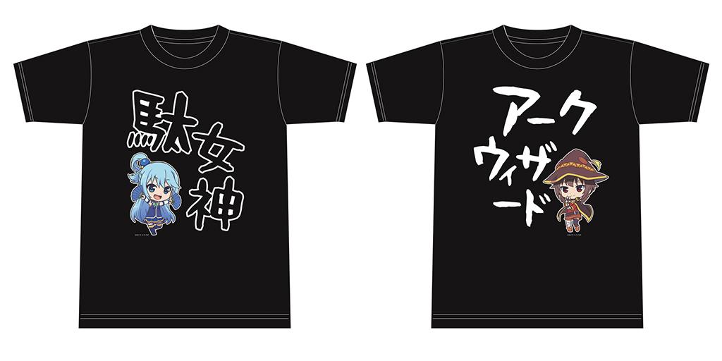 [予約開始]『この素晴らしい世界に祝福を!2』アクアとめぐみんのTシャツが登場!!