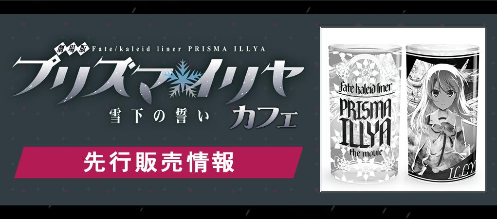 『劇場版 Fate/kaleid liner プリズマ☆イリヤ 雪下の誓い』カフェ 先行販売情報
