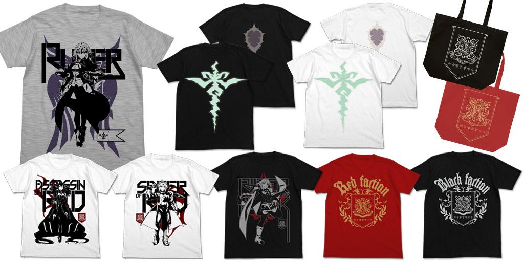 [予約開始]『Fate/Apocrypha』監督役のルーラー・赤の陣営・黒の陣営のTシャツ&ラージトートが登場!