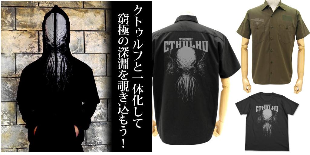 [予約開始]『ミスカトニック大学購買部』Tシャツ、フルジップパーカー、ワッペンベースワークシャツが登場![コスパ]
