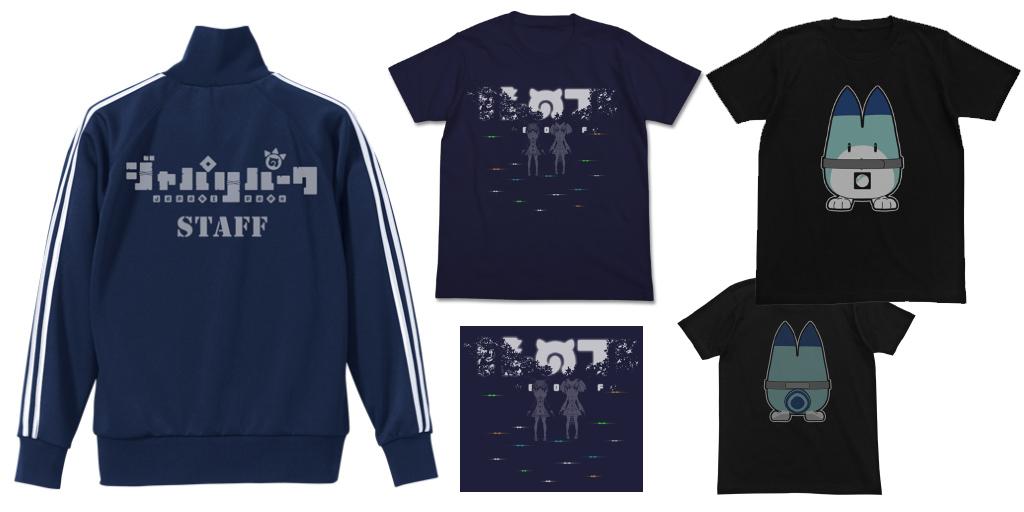 [予約開始]『けものフレンズ』Tシャツ2種、ジャージが登場![二次元コスパ]