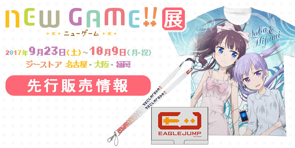 「NEW GAME!!」展 先行販売情報