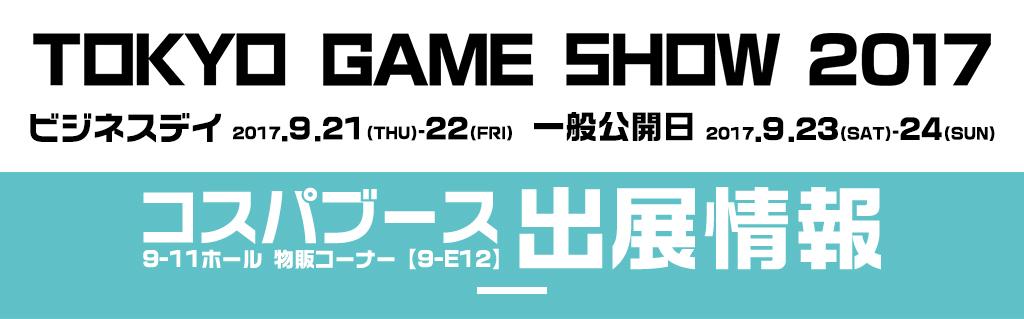 『東京ゲームショウ2017(Tokyo Game Show 2017)』出展情報
