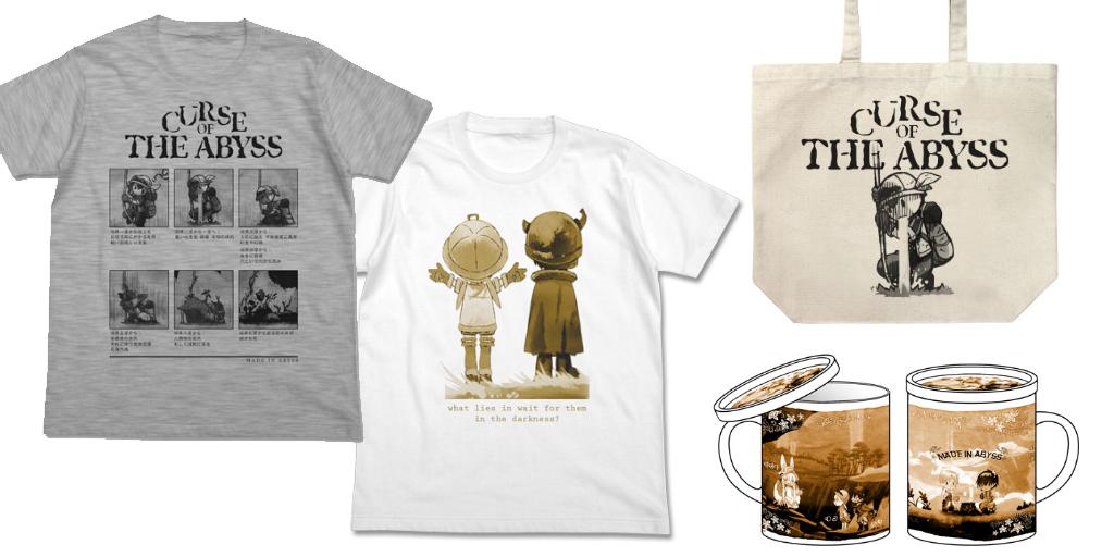 [予約開始]『メイドインアビス』Tシャツ2種、ラージトート、フタつきマグカップが登場![コスパ]