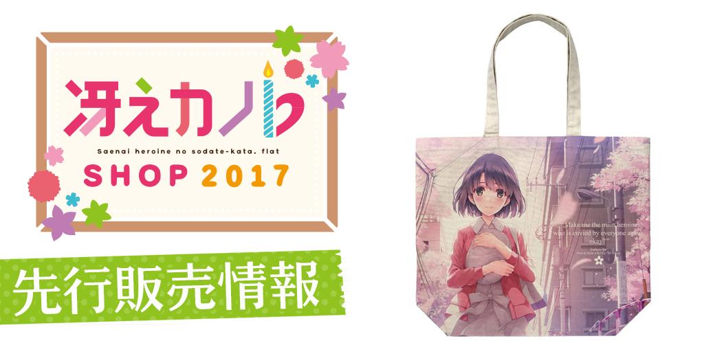 『冴えカノSHOP 2017』先行販売情報