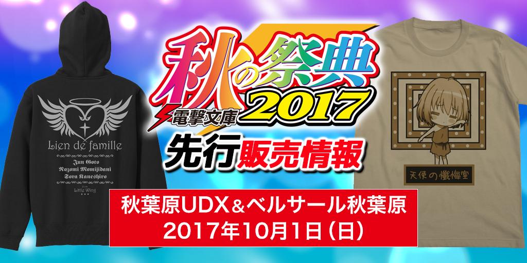 『電撃25周年記念 電撃文庫 秋の祭典2017』出展情報