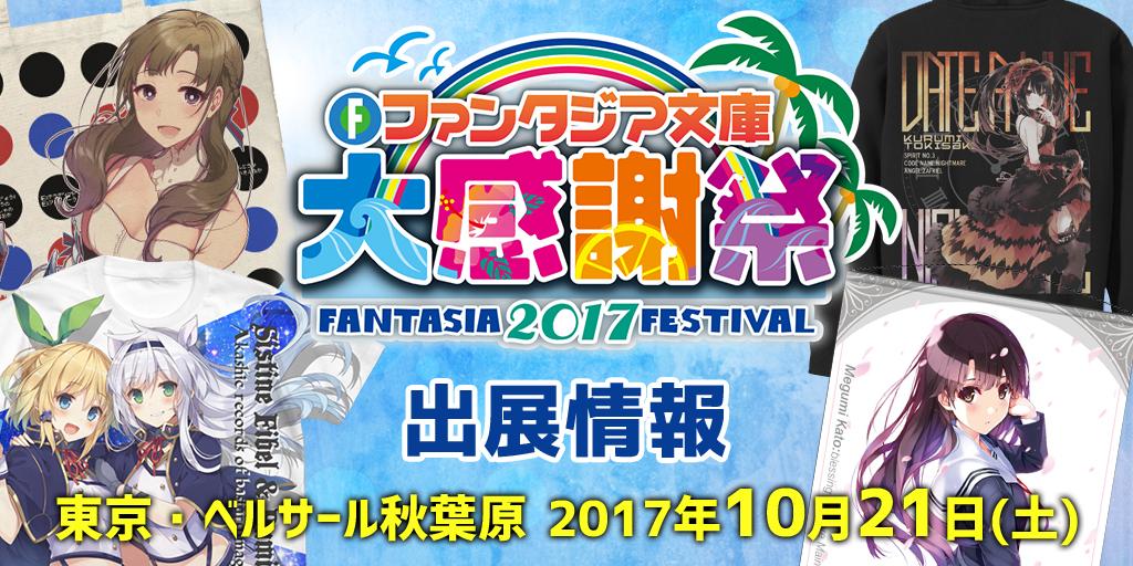 『ファンタジア文庫大感謝祭2017』出展情報