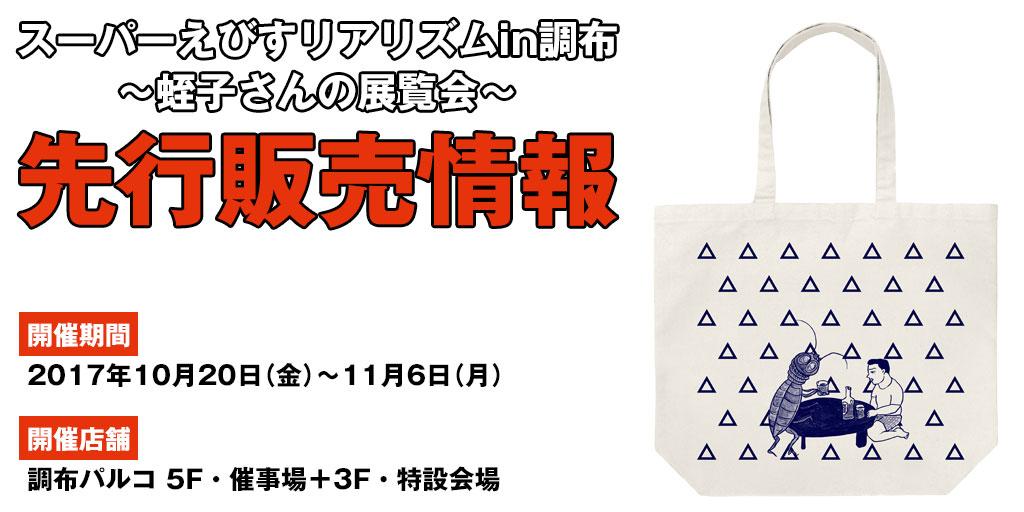 『スーパーえびすリアリズムin調布 ~蛭子さんの展覧会~』先行販売情報