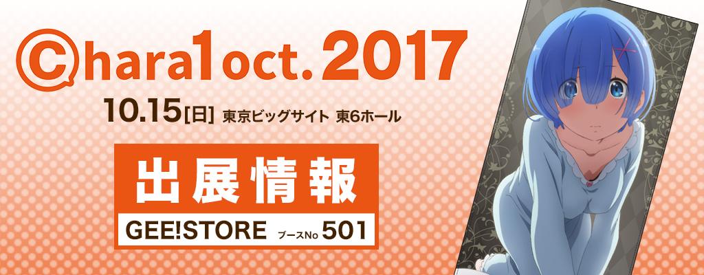 [イベント]「chara1 oct.2017」にジーストア(ブースNo.501)が出展いたします! 多数の先行販売グッズをご用意してお待ちしております!