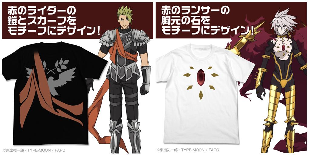 [予約開始]『Fate/Apocrypha』赤のライダーと赤のランサーのイメージTシャツが登場![二次元コスパ]