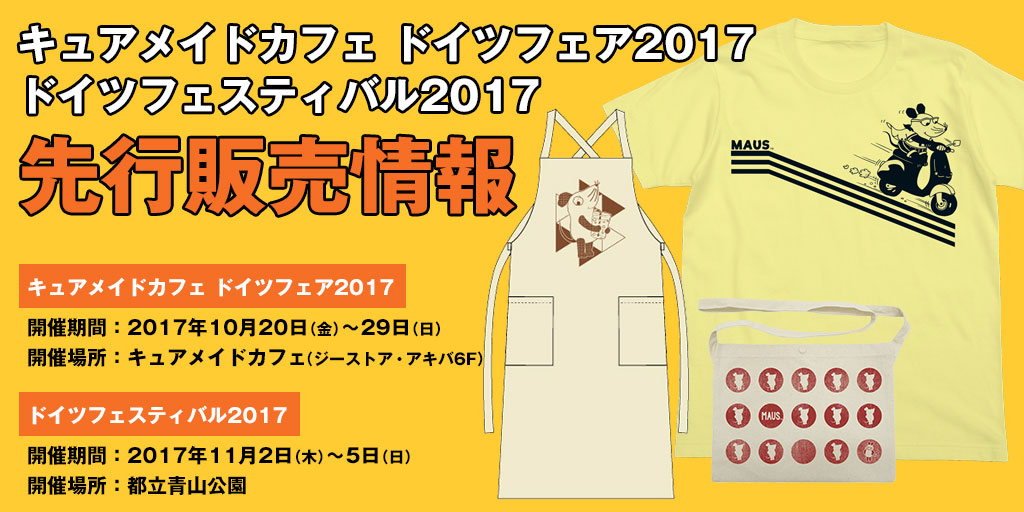 『キュアメイドカフェ ドイツフェア2017』『ドイツフェスティバル2017』先行販売情報