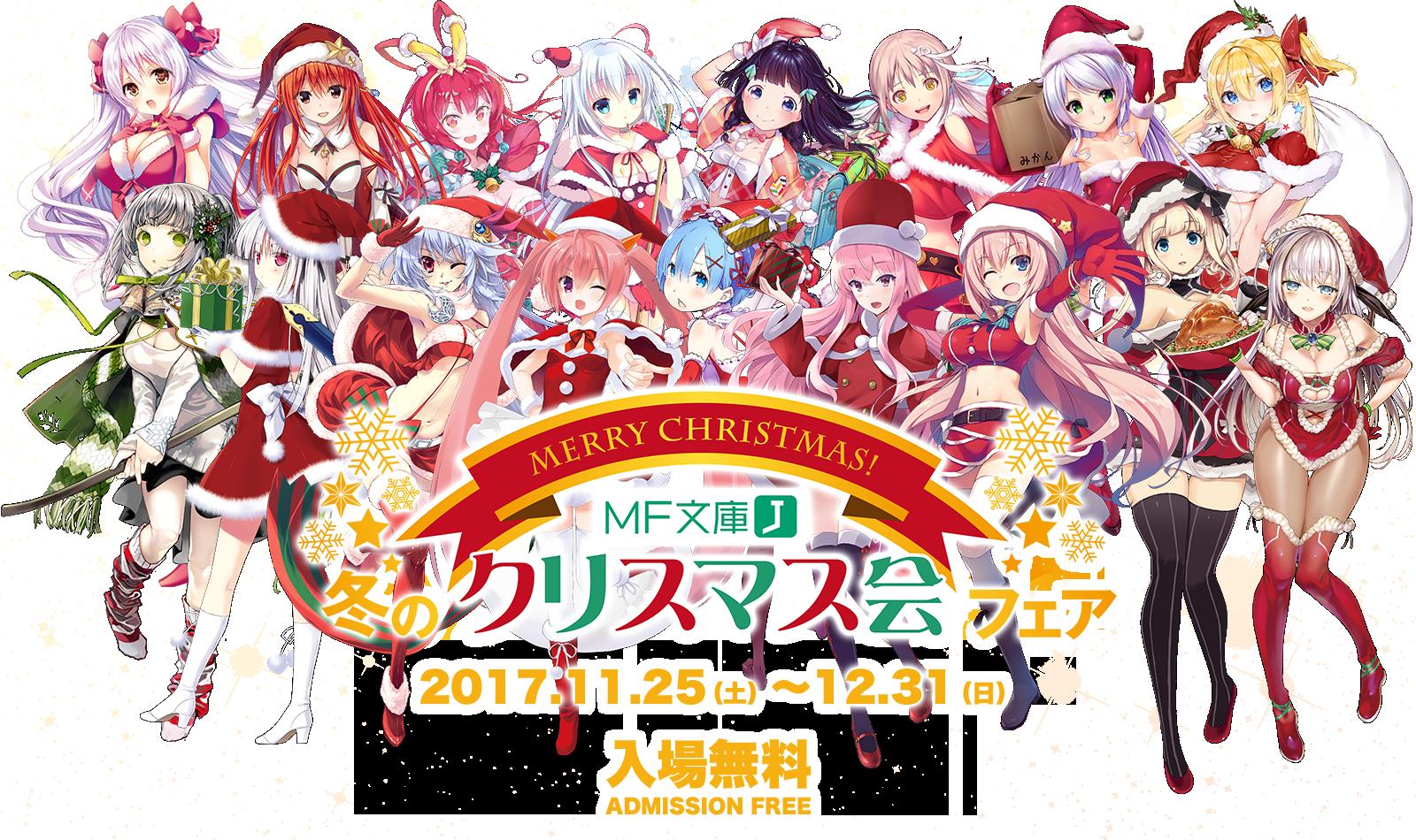 [キャンペーン]『MF文庫J 冬のクリスマス会フェア』開催決定!