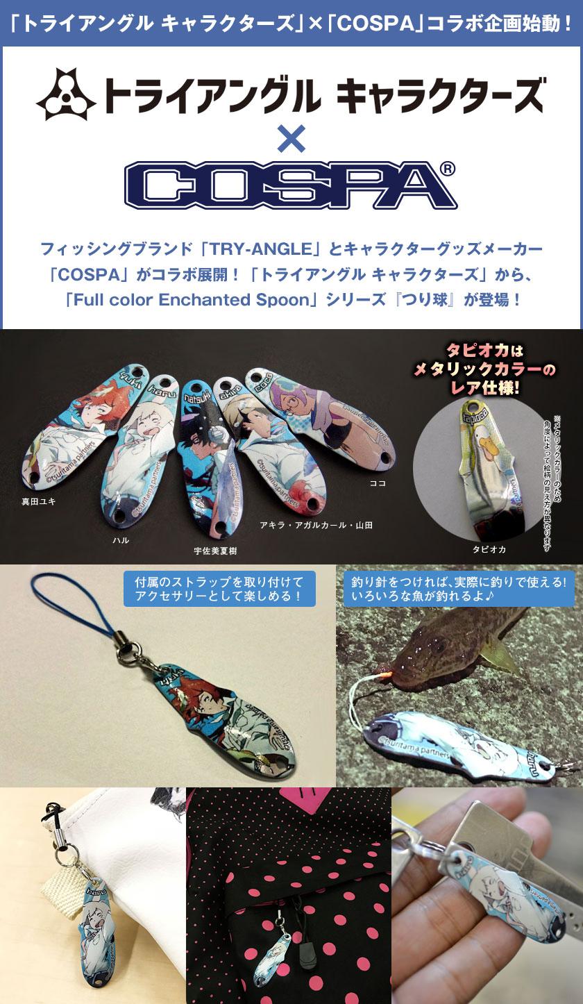 「トライアングル キャラクターズ」×「COSPA」コラボ企画始動!「Full color Enchanted Spoon」シリーズ『つり球』が登場!