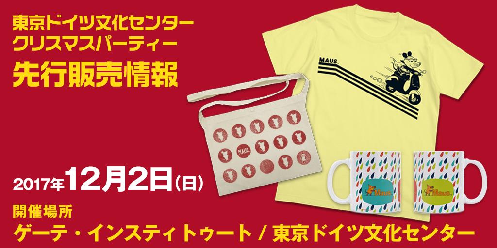 『東京ドイツ文化センターのクリスマスパーティー』先行販売情報