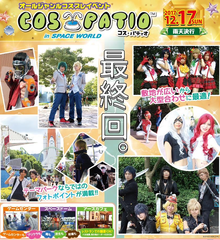 【コスプレイベント】12月17日(日)『COS-PATIO in SPACE WORLD』最後の開催!