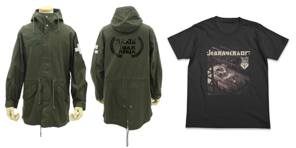 [予約開始]『少女終末旅行』M-51ジャケット、Tシャツが登場![コスパ]