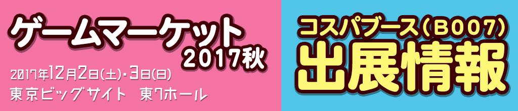 『ゲームマーケット2017秋』出展情報