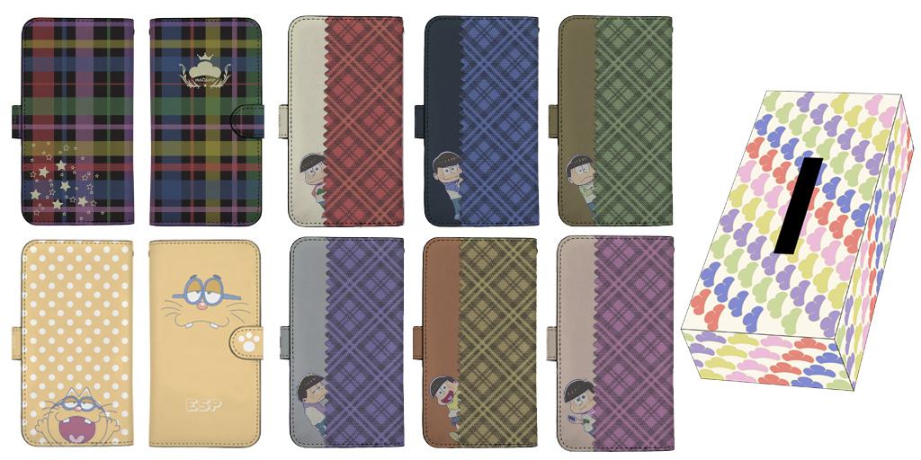 [予約開始]『おそ松さん』OPに登場するティッシュボックスをティッシュボックスカバーにしました!さらに手帳型スマホケース8種も登場![コスパ]