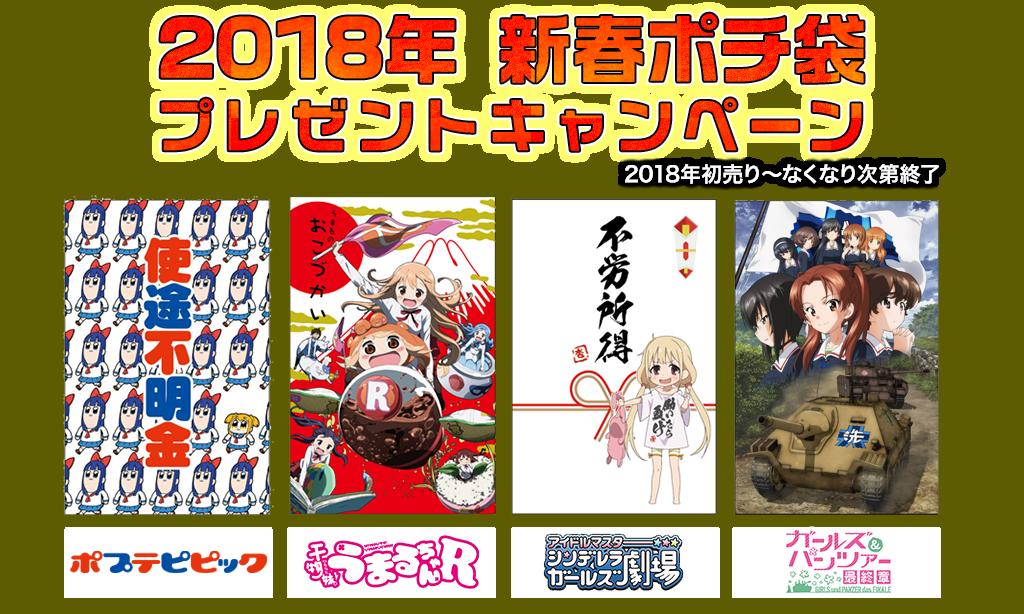 [キャンペーン]『2018新春キャンペーン』2018年 新春ポチ袋プレゼントキャンペーン