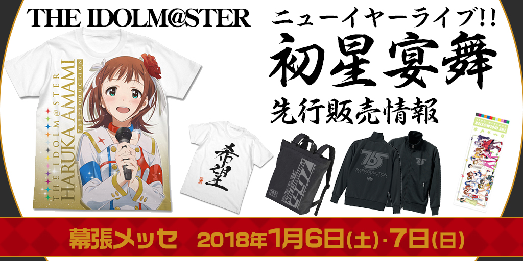 『THE IDOLM@STER ニューイヤーライブ!! 初星宴舞』先行販売情報