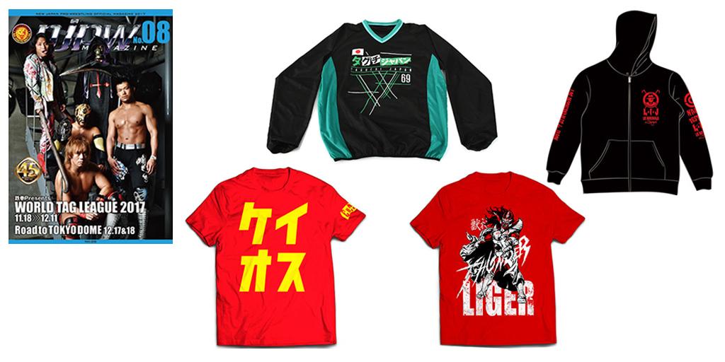 [予約開始]『新日本プロレスリング』Tシャツ2種、トレーナー、パーカー、パンフレットが登場![新日本プロレス]