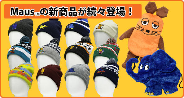MausTMの新商品が続々登場!|キャラクターマウス オンラインショップニュース速報画像