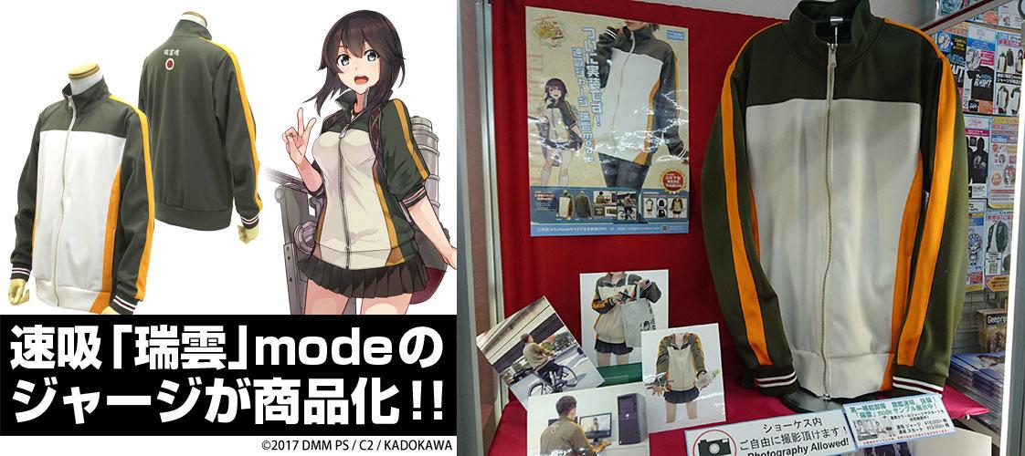 『艦隊これくしょん -艦これ-』速吸ジャージ 瑞雲modeの開発サンプルを期間限定で展示決定!