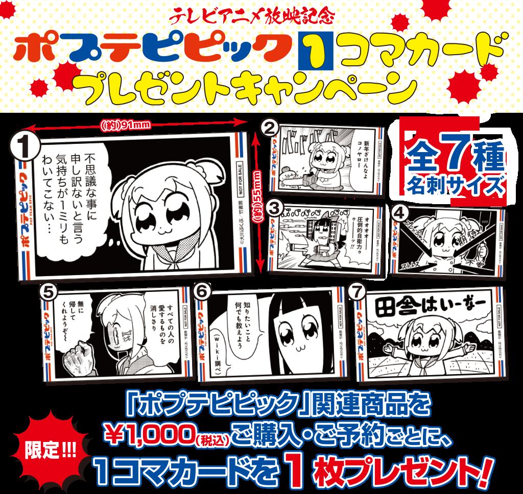 [キャンペーン]テレビアニメ放映記念『ポプテピピック』1コマカードプレゼントキャンペーン