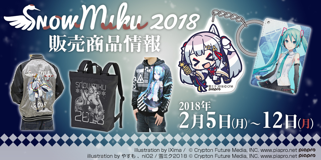 『SNOW MIKU 2018』販売商品情報