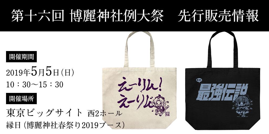 『第十六回博麗神社例大祭』先行販売情報