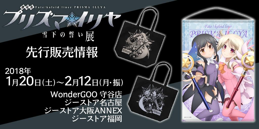 「劇場版 Fate/kaleid liner プリズマ☆イリヤ 雪下の誓い」展 先行販売情報