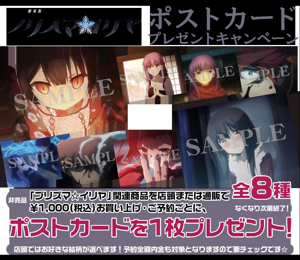 [キャンペーン]「劇場版 Fate/kaleid liner プリズマ☆イリヤ 雪下の誓い」ポストカードプレゼントキャンペーンの開催が決定!