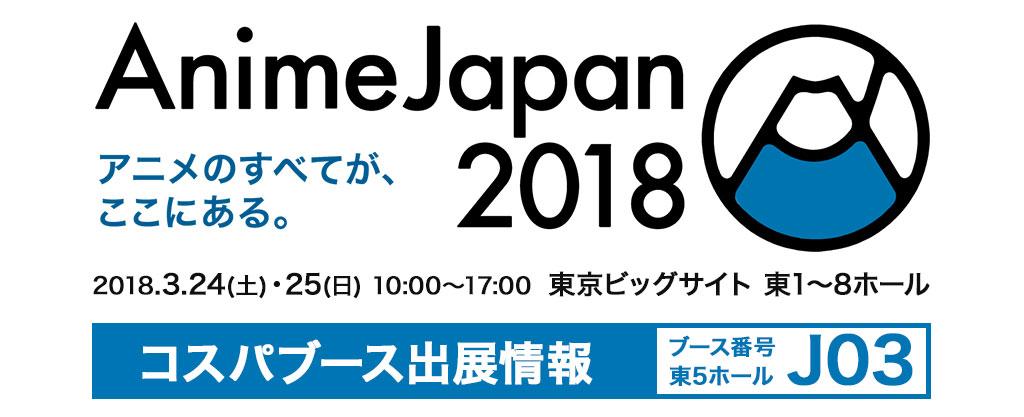『AnimeJapan 2018』出展情報