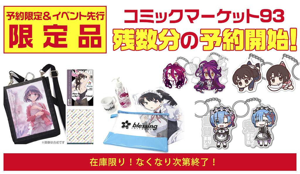 『コミックマーケット93』限定品【予約限定&イベント先行】イベント残数分 予約開始!