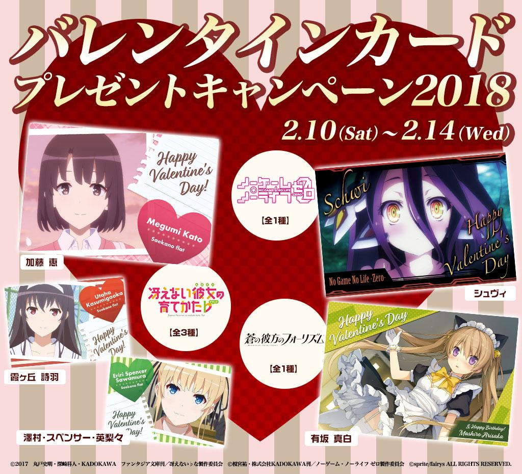 [キャンペーン]「バレンタインカードプレゼントキャンペーン2018」が開催決定!