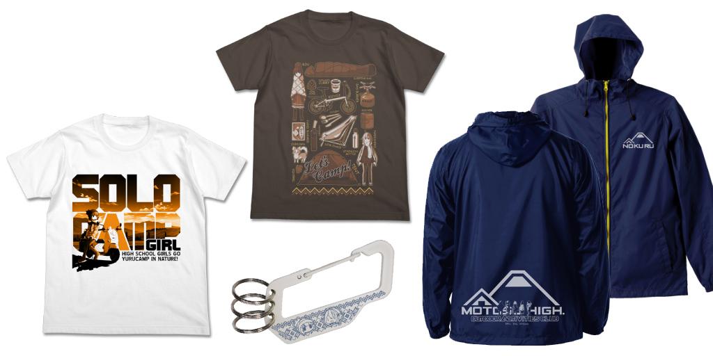 [予約開始]『ゆるキャン△』Tシャツ2種、フーデッドウインドブレーカー、カラビナが登場![二次元コスパ]