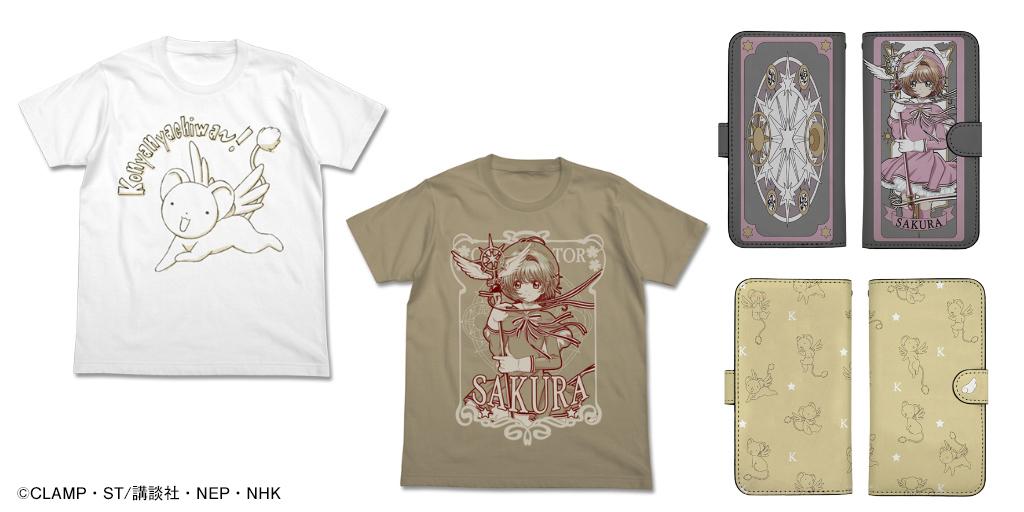 [予約開始]『カードキャプターさくら クリアカード編』さくらとケロちゃんのTシャツ&手帳型スマホケースが登場![コスパ]