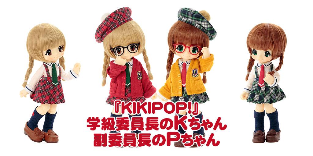 [予約開始]『KIKIPOP!』ちょっぴり優等生スタイルのキキポップ「学級委員長のKちゃん」「副委員長のPちゃん」が登場![アゾン]